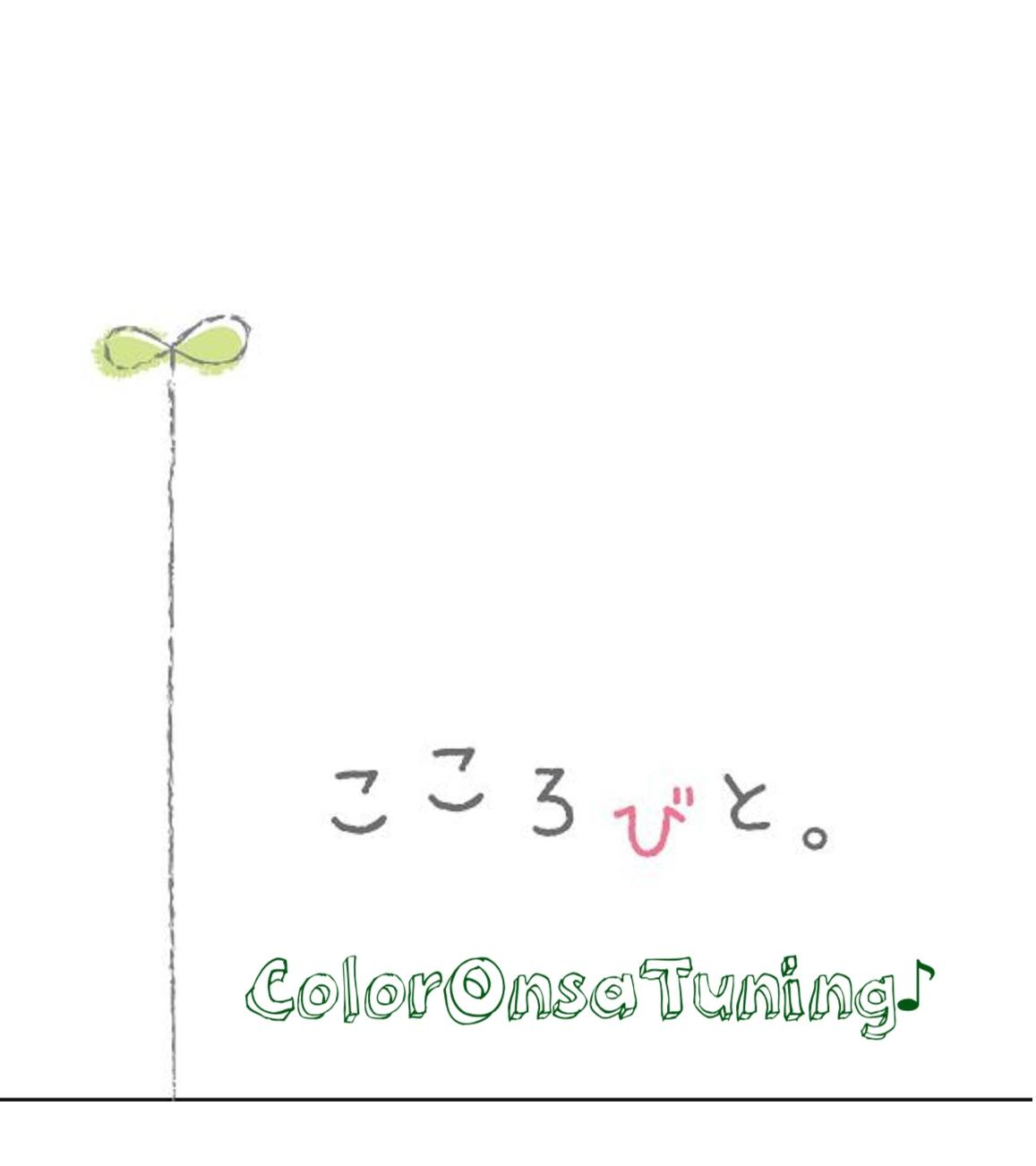 こころびとカラー音叉チューニング☆